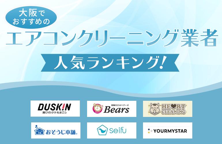 大阪でおすすめのエアコンクリーニング業者人気ランキング!