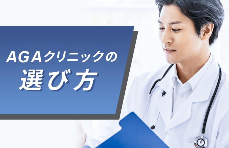 福岡のAGAクリニックを選ぶコツ