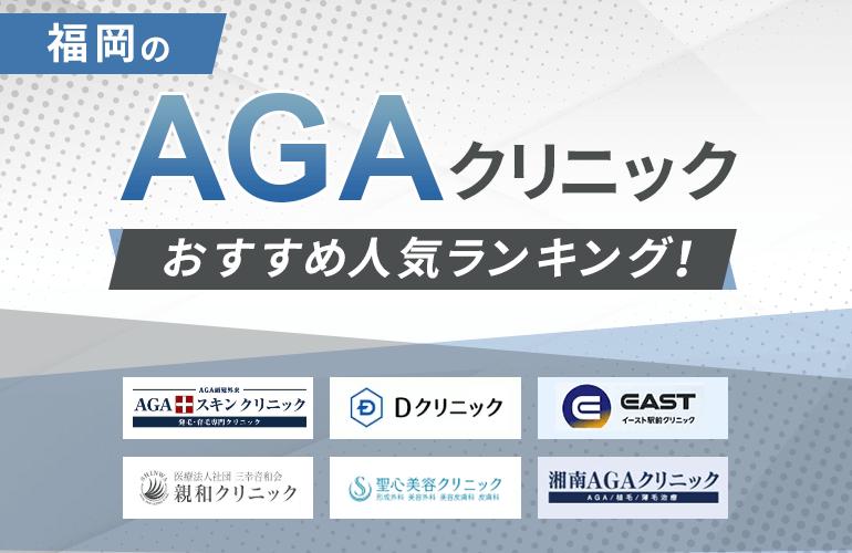 福岡のAGAクリニックおすすめ人気ランキング