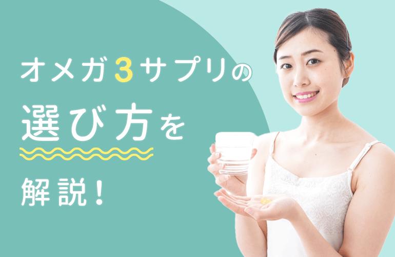 オメガ3サプリの選び方を解説!