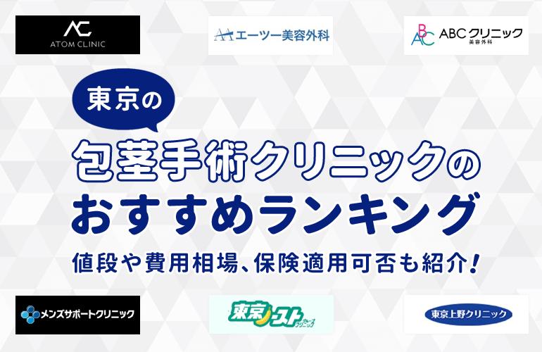 男性595人が選んだ東京の包茎手術クリニックおすすめランキング