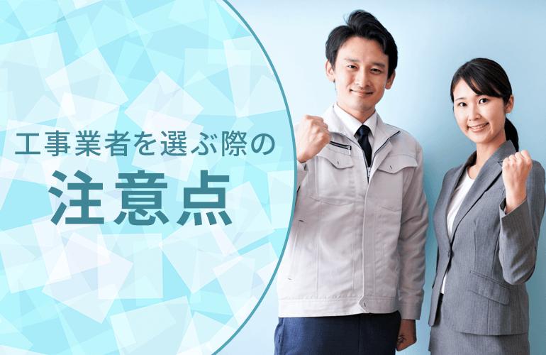 広島のアンテナ工事業者を選ぶ際の注意点
