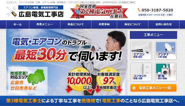 広島電気工事店