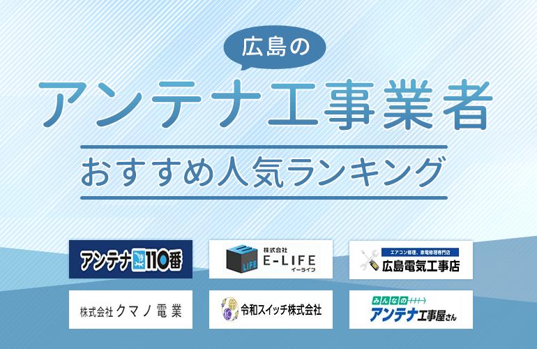 広島のアンテナ工事業者おすすめ人気ランキング