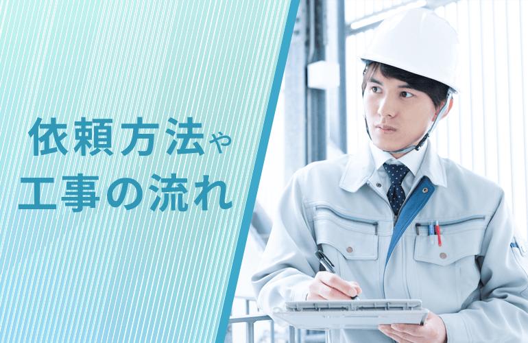 アンテナ工事業者への依頼方法