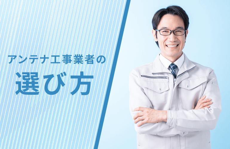 埼玉のアンテナ工事業者の選び方