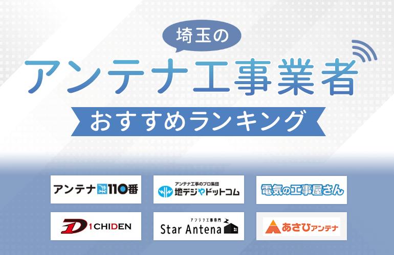 埼玉のアンテナ工事業者おすすめランキング
