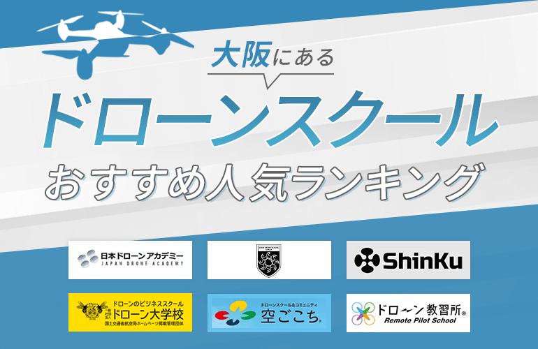 大阪にあるドローンスクールのおすすめ人気ランキング
