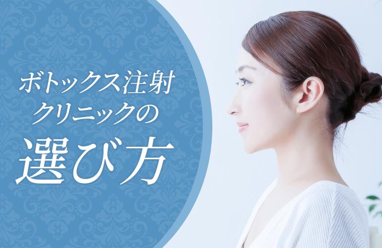 福岡でボトックス注射をするクリニックのおすすめの選び方