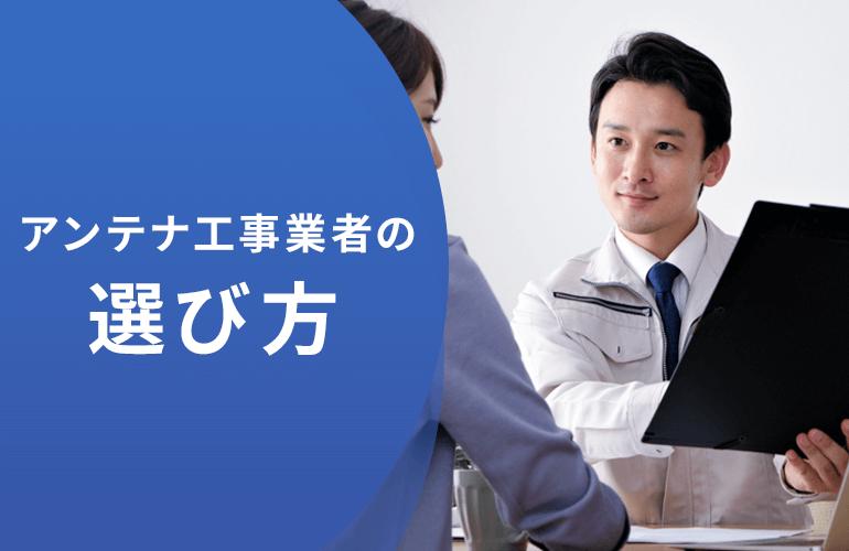 失敗しない横浜のアンテナ工事業者の選び方