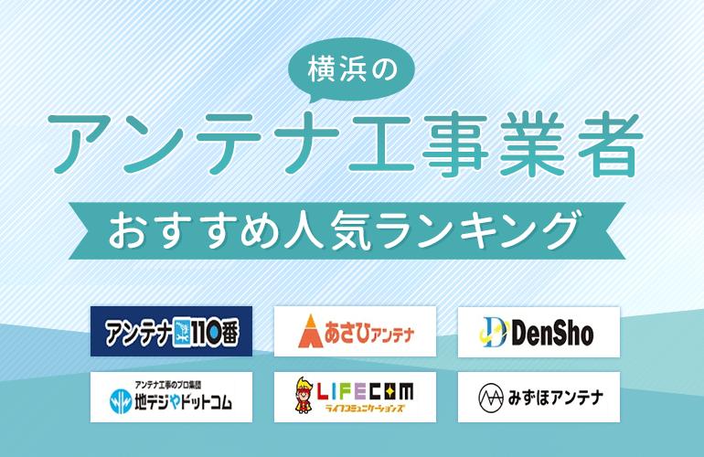 横浜のアンテナ工事業者おすすめ人気ランキング