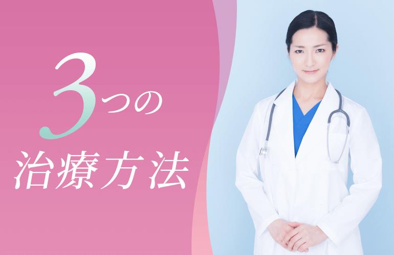 ほくろ除去の3種類の治療方法