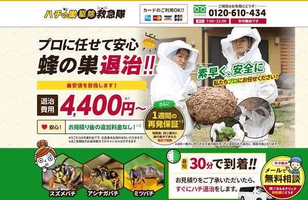 ハチの巣駆除救急隊