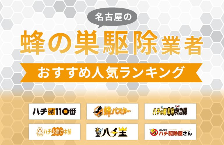 名古屋の蜂の巣駆除業者おすすめ人気ランキング