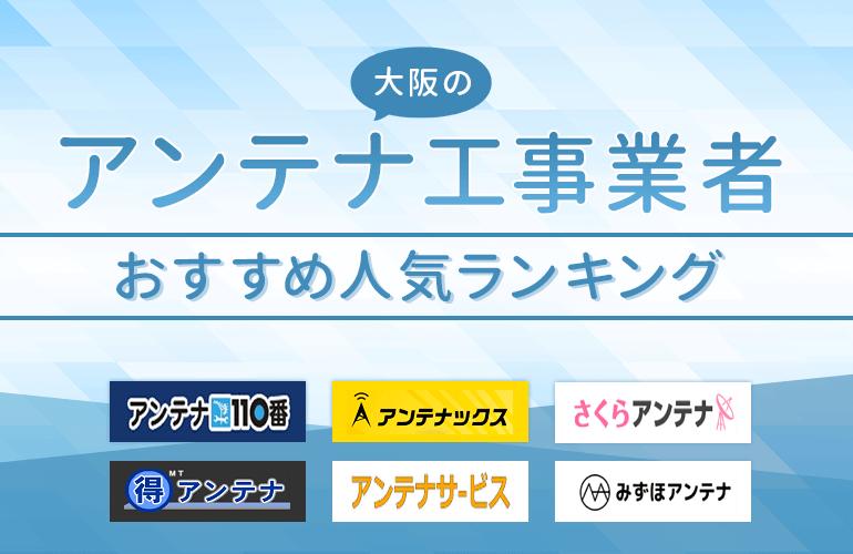大阪のアンテナ工事業者おすすめ人気ランキング