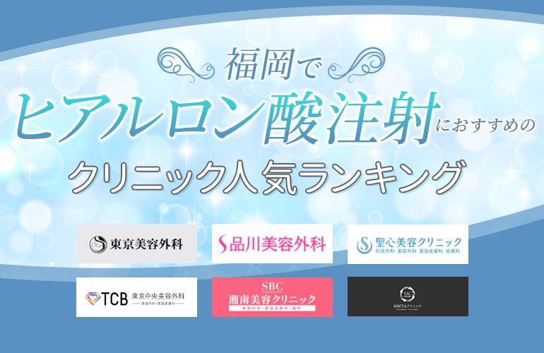 福岡でヒアルロン酸注射におすすめのクリニック人気ランキング!