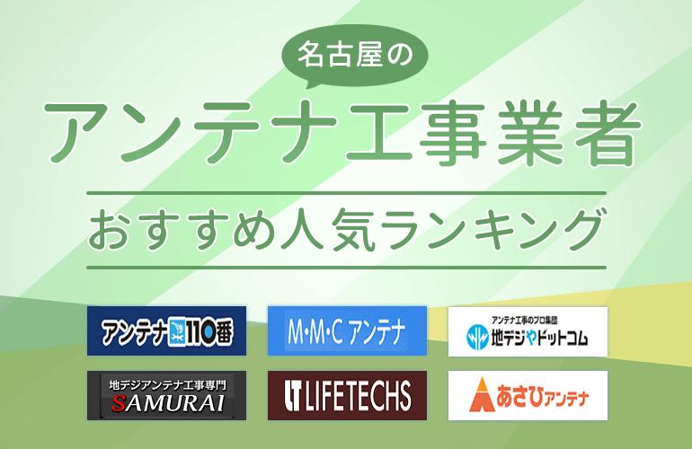 名古屋のアンテナ工事業者おすすめ人気ランキング