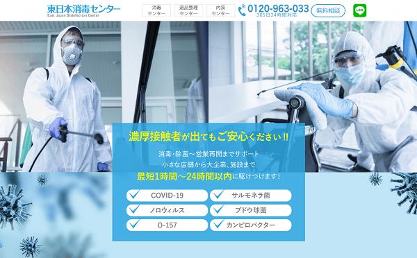東日本消毒センター