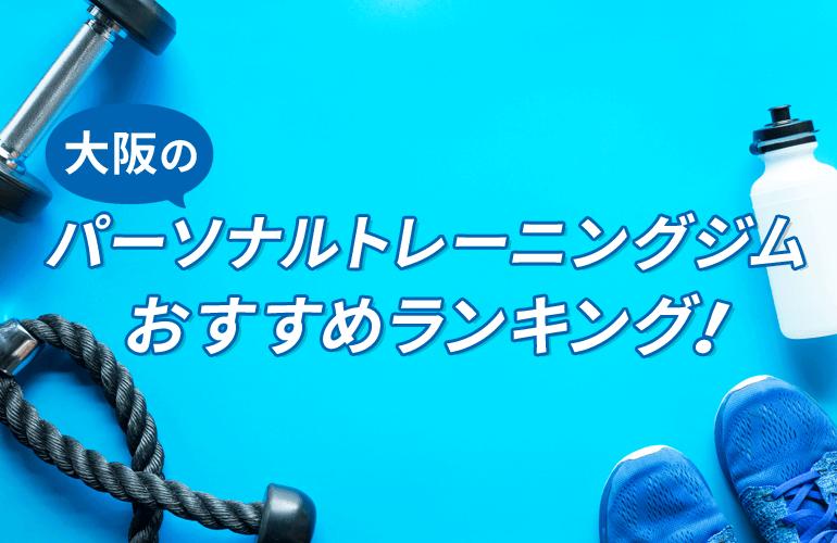 大阪にあるおすすめのパーソナルトレーニングジム人気TOP5!
