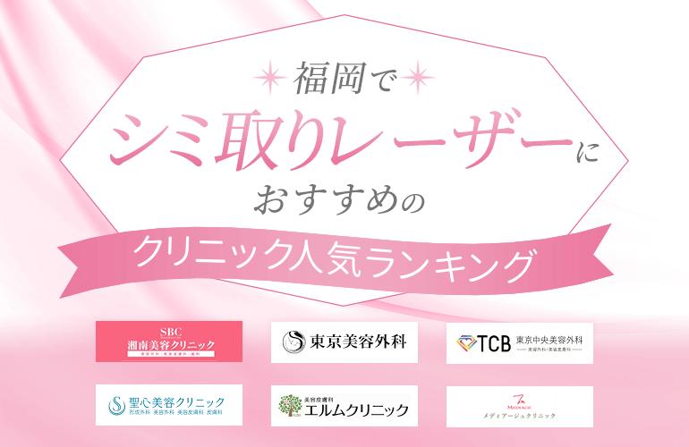 福岡でシミ取りレーザーにおすすめのクリニック人気ランキング