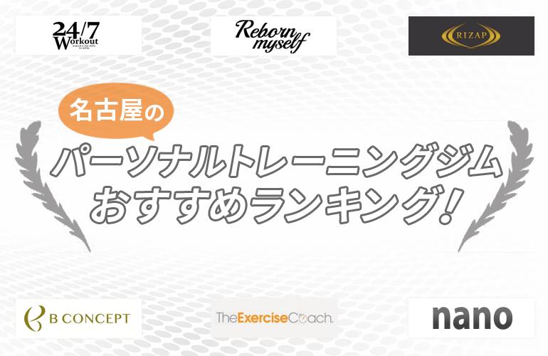 名古屋のパーソナルトレーニングジムおすすめランキング!