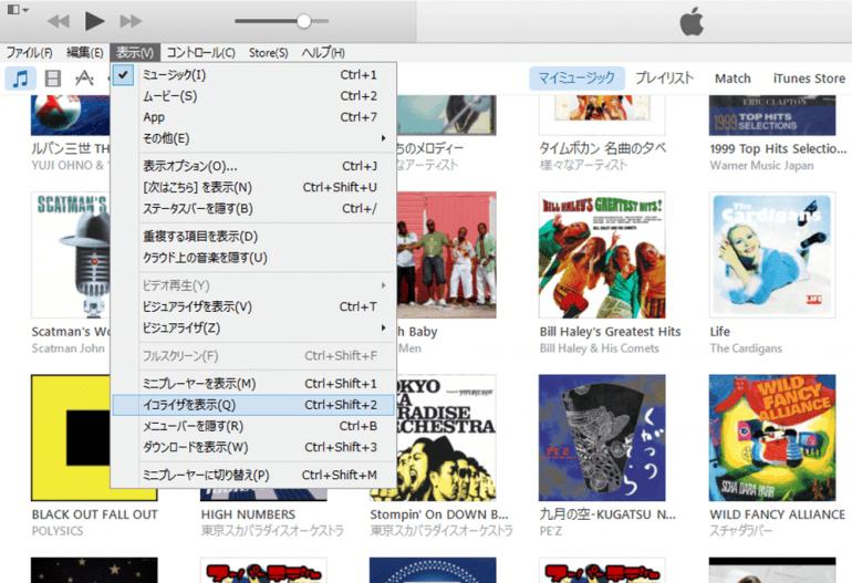 iTunesのイコライザはメニューから