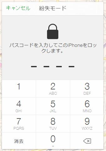 iPhoneを探すロック