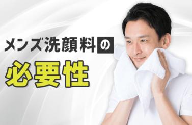 メンズ洗顔料の必要性