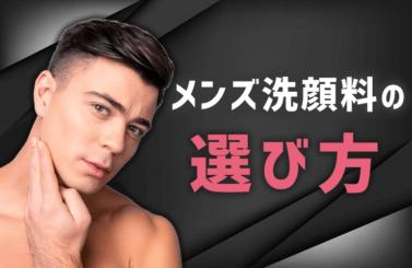メンズ洗顔料の選び方