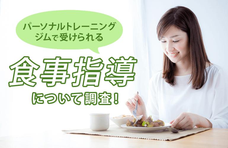 パーソナルトレーニングジムで受けられる食事指導について調査!